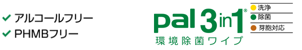 pal 3in1 環境除菌ワイプ